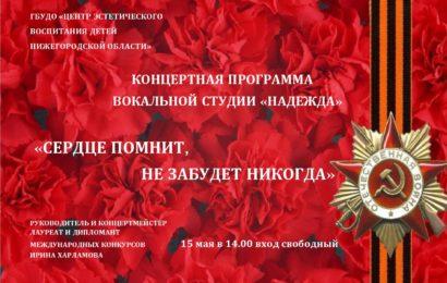 """Отчетный концерт вокальной студии """"Надежда"""""""