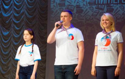 Итоговая встреча активистов РДШ, 04.05.2018