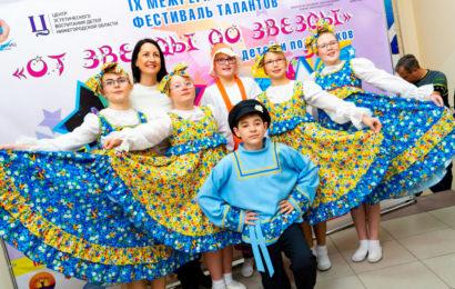 """IX Межрегиональный фестиваль талантов """"От звезды до звезды"""",7.11.2018"""