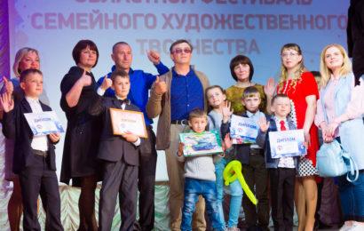 Областной  фестиваль семейного художественного творчества, 12.05.2018