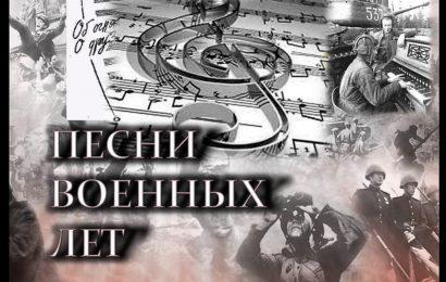 ПЕСНИ ВОЕННЫХ ЛЕТ | ИТОГИ
