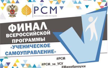 В МОСКВУ! НА ФИНАЛ!