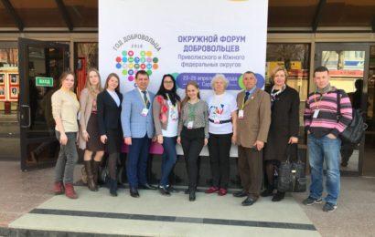 Окружной форум в Саратове