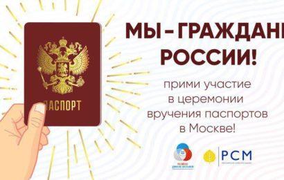ТОРЖЕСТВЕННОЕ ВРУЧЕНИЕ ПАСПОРТА ГРАЖДАНАМ РОССИИ