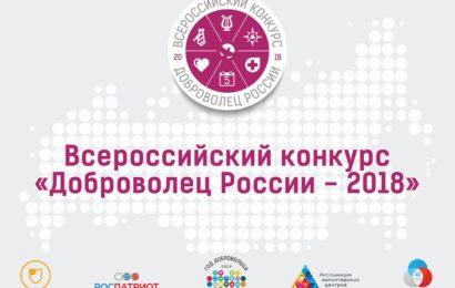 """""""Доброволец России – 2018"""""""