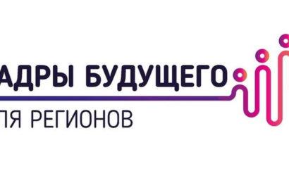 Конкурсный отбор на проект «Кадры будущего для регионов»