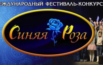 КОНКУРС-ФЕСТИВАЛЬ «СИНЯЯ РОЗА»