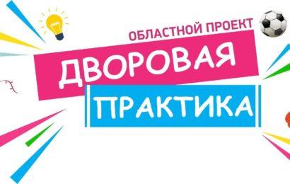 """Мобильный корреспондент"""" на дворовых площадках региона!"""