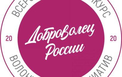ДОБРОВОЛЕЦ РОССИИ | ОКРУЖНОЙ ФОРУМ