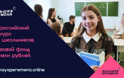 БОЛЬШАЯ ПЕРЕМЕНА|Айсель Алескерова