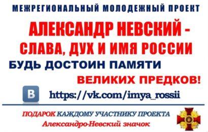 """""""Александр Невский-слава,дух и имя России"""""""
