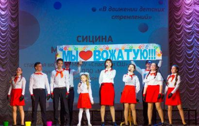 Полуфинал областного конкурса «Вожатый года-2018», 12.04.2018 г.