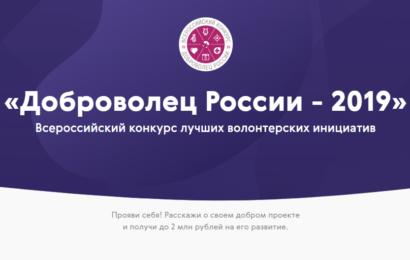 НИЖЕГОРОДЦЫ СТАЛИ ФИНАЛИСТАМИ КОНКУРСА «ДОБРОВОЛЕЦ РОССИИ 2019»