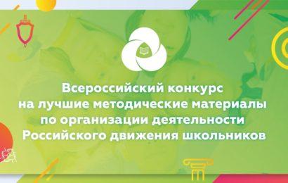 Нижегородцы – победители Всероссийского конкурса