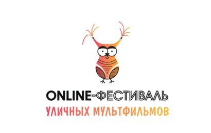ФЕСТИВАЛЬ УЛИЧНЫХ МУЛЬТФИЛЬМОВ