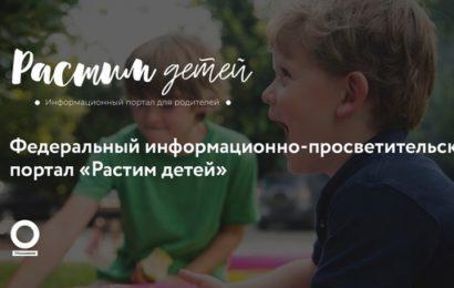 ПОРТАЛ РАСТИМДЕТЕЙ.РФ