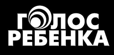 """Пусть """"ГОЛОС РЕБЕНКА"""" будет услышан!"""