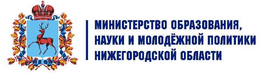 Министерство образования, науки и молодежной политики Нижегородской области