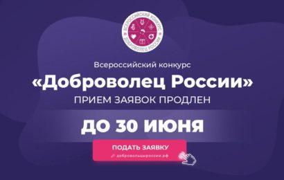 """Конкурс волонтерских проектов """"ДОБРОВОЛЕЦ РОССИИ – 2019"""""""