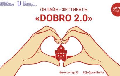 "ОНЛАЙН-ФЕСТИВАЛЬ ""DOBRO 2.0"""