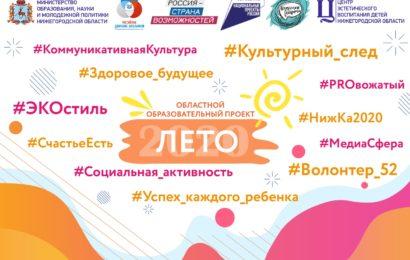ЛЕТО-2020| СТАРТ ДАН