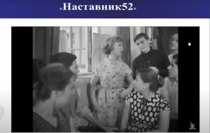 ОБУЧАЮЩИЙ СЕМИНАР НАСТАВНИК 52