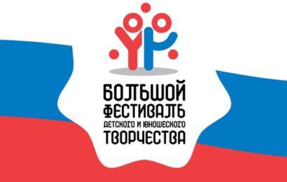 Итоги Большого Всероссийского фестиваля