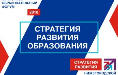 Трансляция областного форума!