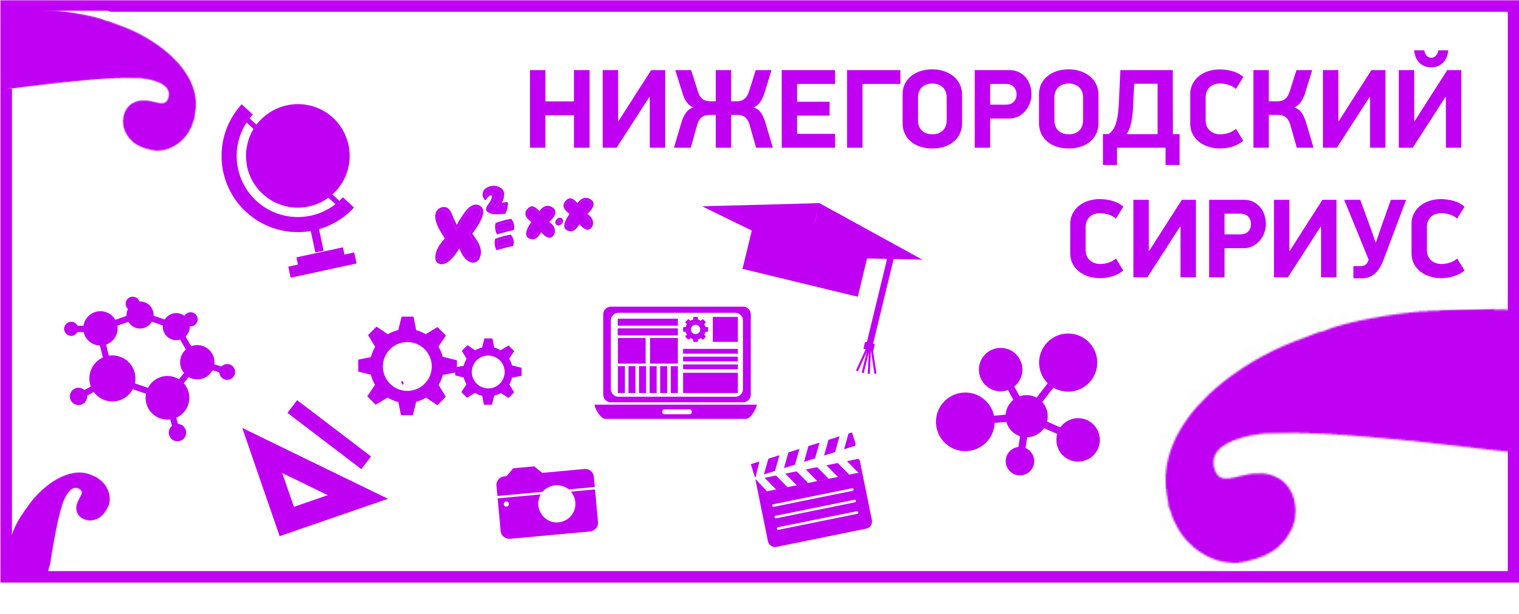 """Нижегородский Сириус"""