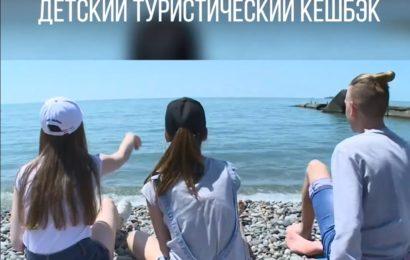 ДЕТСКИЙ ТУРИСТИЧЕСКИЙ КЕШБЭК