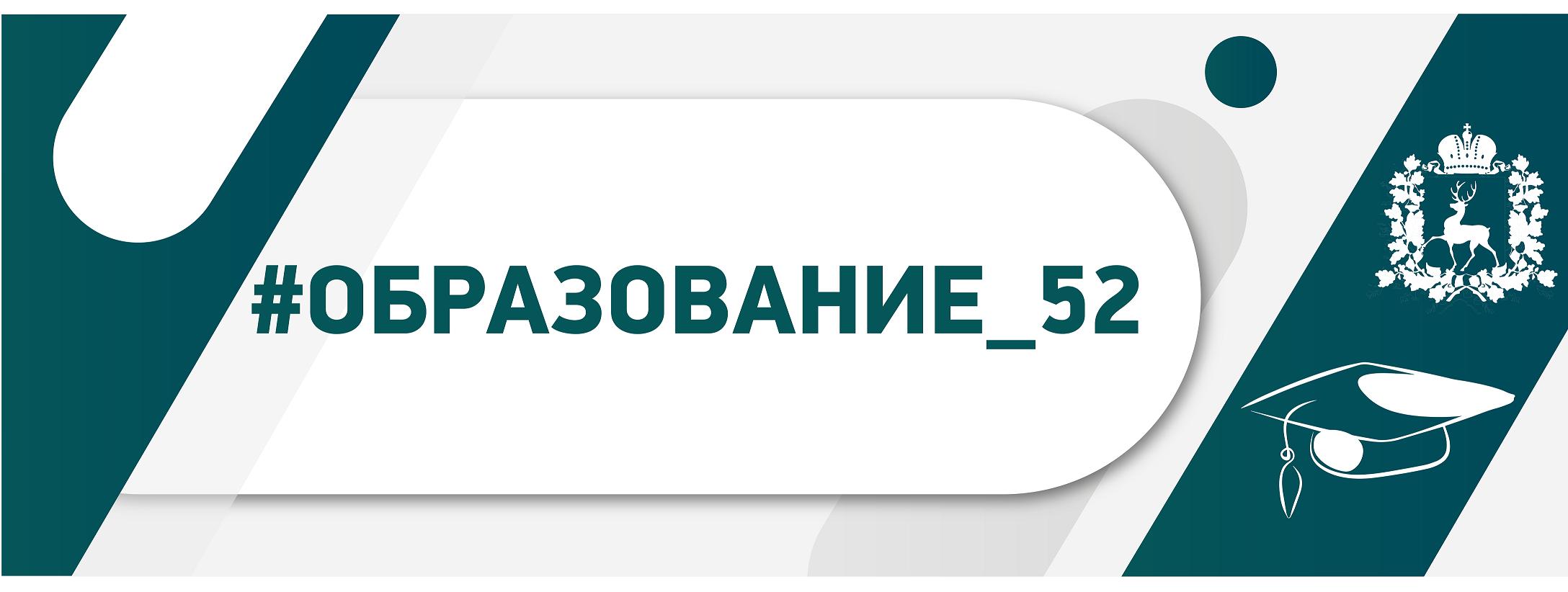 #ОБРАЗОВАНИЕ_52