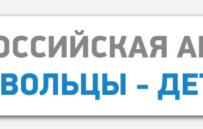 """""""Добровольцы – детям"""""""