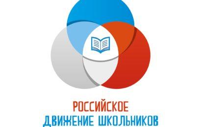 IV Съезд Российского движения школьников