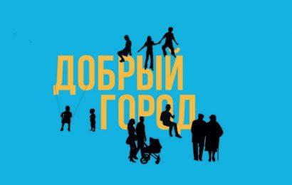 """Семинар """"Содружество """"Добрых городов"""""""