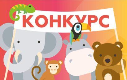 Гимн для зоопарка