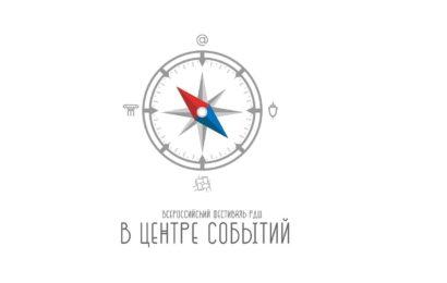"""ФЕСТИВАЛЬ """"В ЦЕНТРЕ СОБЫТИЙ"""""""