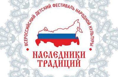 """Всероссийский фестиваль """"Наследники традиций"""""""