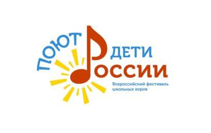 Фестиваль школьных хоров!