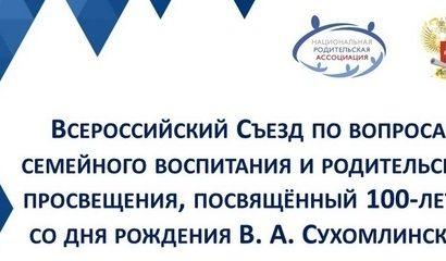 """""""Наследие В.А. Сухомлинского"""""""