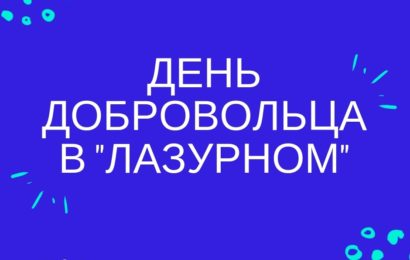 """""""День добровольца в """"Лазурном"""""""