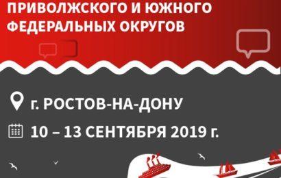 "СТАРТ ФОРУМА ""ДОБРО НА ЮГЕ""!"