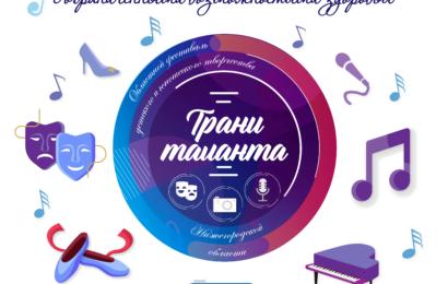"""ФИНАЛЬНЫЙ ЭТАП ФЕСТИВАЛЯ """"ГРАНИ ТАЛАНТА"""""""