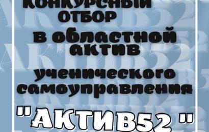 """СТАНЬ УЧАСТНИКОМ ОБЛАСТНОГО АКТИВА """"АКТИВ52""""!"""