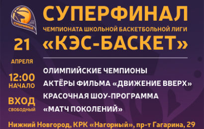 "Суперфинал ""КЭС-БАСКЕТ"""