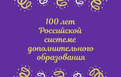 100 лет Российской системе дополнительного образования!