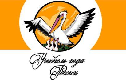 Финал конкурса «Учитель года России»