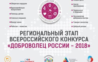 """""""Доброволец России"""" 2018"""