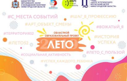 """ОБЛАСТНОЙ ОБРАЗОВАТЕЛЬНЫЙ ПРОЕКТ """"ЛЕТО – 2019"""""""