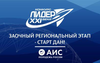 ЛИДЕР XXI ВЕКА | ЗАОЧНЫЙ РЕГИОНАЛЬНЫЙ ЭТАП