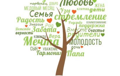 Слет молодых семей Нижегородской области